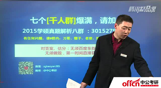 2015考研政治真题解析-中公考研