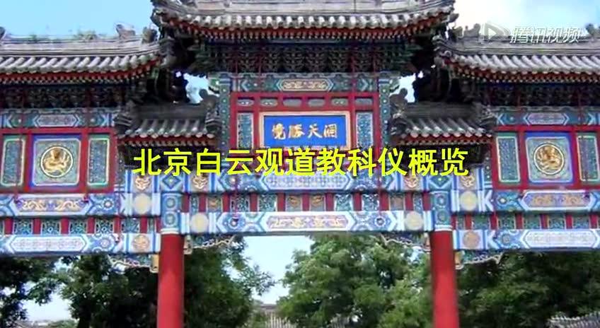 北京白云观庆贺中天大圣北斗九皇九真法会祝寿截图