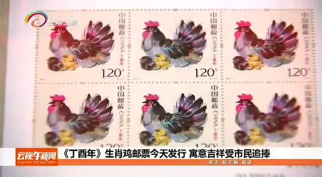 中国首轮十二生肖景泰蓝邮票