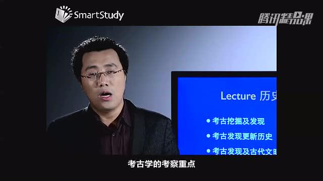 托福听力- Lecture历史考古类之考古学