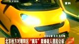 """北京检方对朝阳区""""飙车""""案嫌疑人提起公诉"""