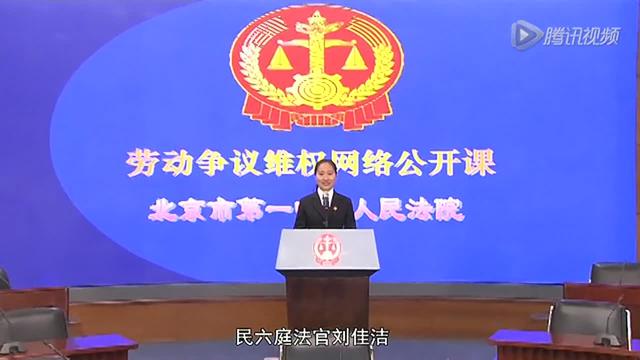 普法学堂:劳动争议维权详解