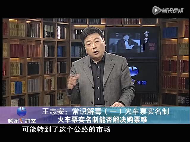 王志安:常识解读