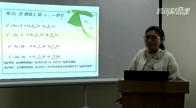 十字相乘法_数学_中考