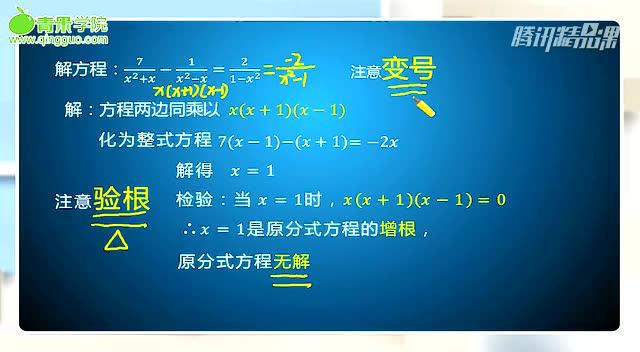 解分式方程的-五个易错点