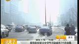 报告称全球10大空气污染城市7个在中国