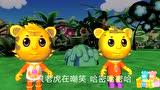 少儿歌曲 - 三只老虎在吵架【3D版】