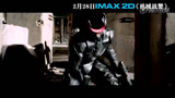 《机械战警》IMAX版预告 战警墨菲重装回归