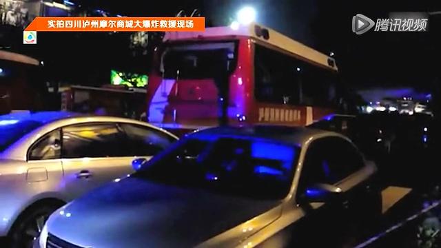 四川泸州商城爆炸现场 公交站被夷为平地截图