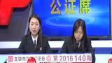 20161129《开心双色球》:中国福利彩票第2016140期开奖公告