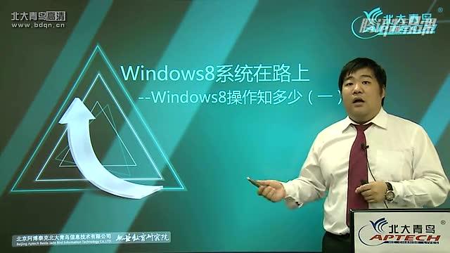 windows 8系统在路上07-Windows 8操作知多