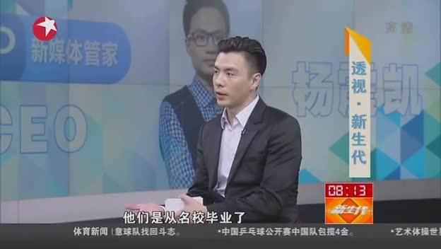 新媒体管家CEO杨震凯:创业的人根本停不下来截图