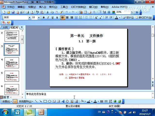 CAD中级考证:CAD中级绘图员培训
