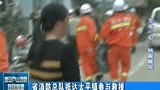 消防队抵达太平镇救援 记者跟随现场一片废墟