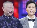"""第10期:郭德纲狂赞高峰基本功,孟鹤堂控诉岳云鹏""""欺负人""""。"""
