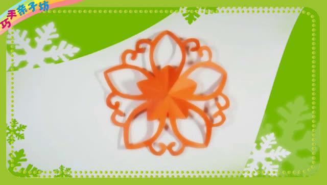 2017新年春节儿童手工剪纸教程:雪花剪纸视频教学
