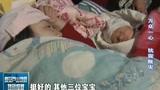 5名宝宝降生母子平安 设施简陋彻夜巡查谨防意外