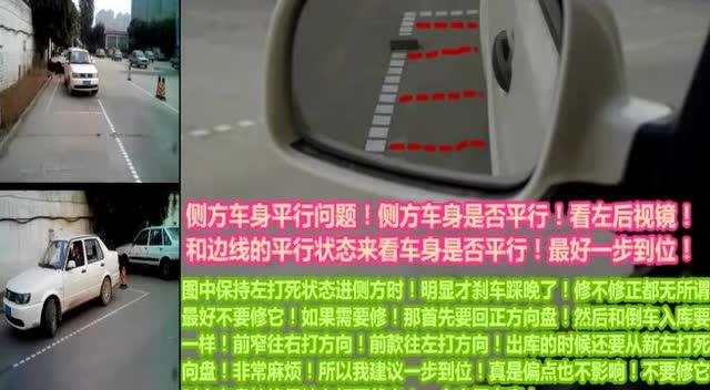 自动挡汽车实用侧方位停车技巧,2步到位!