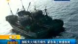 烟台渔船失火 海上紧急救援脱险