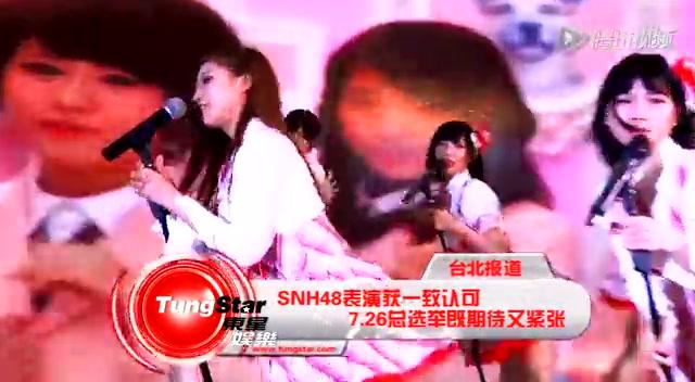 SNH48表演获一致认可   总选举既期待又紧张截图
