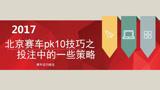 北京赛车pk10技巧之投注中的一些策略