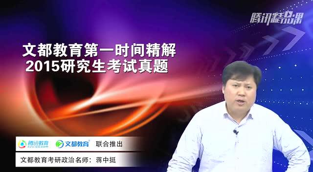 文都名师蒋中挺精解2015考研政治真题