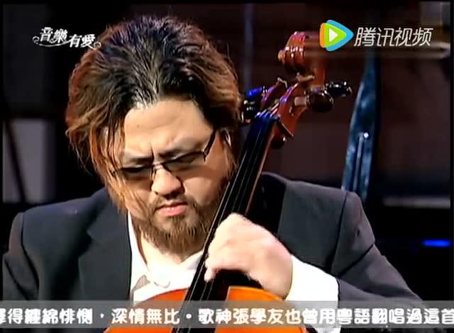 宗沛大提琴版 秋意浓 旖旎迂回的旋律太动人了