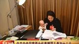 中共中央同意两女代表携婴儿参加十八大