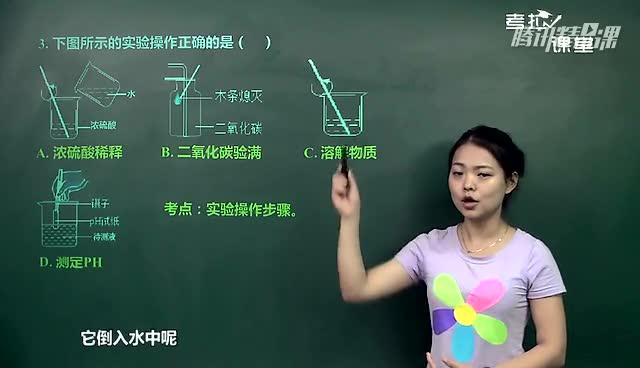 2013年武汉市中考化学试卷真题讲解