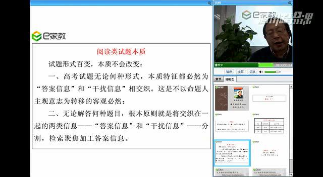 王大绩谈2015高考语文