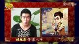 蔡八斗邀您体验同名网游版本QQ仙灵·龙门镖局