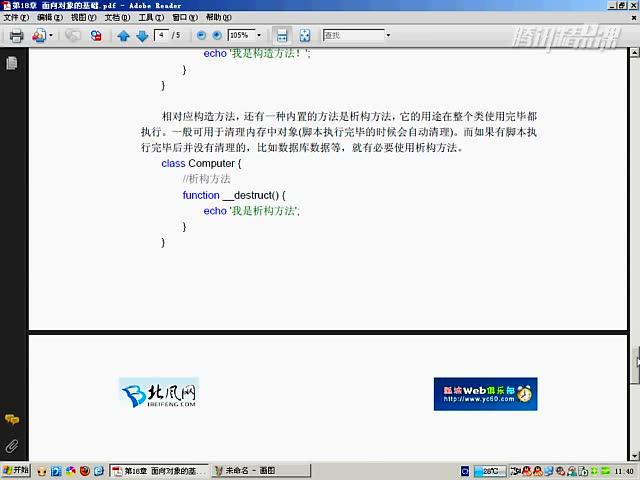 李炎恢老师PHP第二季视频教程