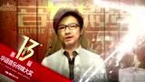 华语群星 - 15秒南都音乐奖宣传片(905版)·13th音乐奖