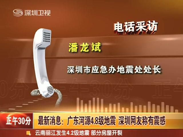 广东河源发生4.8级地震 深圳网友称有震感截图