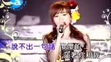 王心凌 - YOU ARE MY ONLY LOVE
