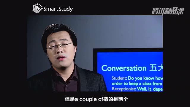 托福听力- Conversation 出题原则