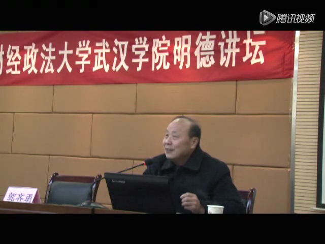 明德讲坛 中国传统文化精神与软实力
