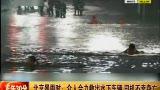北京暴雨时:众人合力救出水下车辆 司机不幸身亡