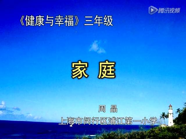 上海市闵行区浦江第一小学精品课展示