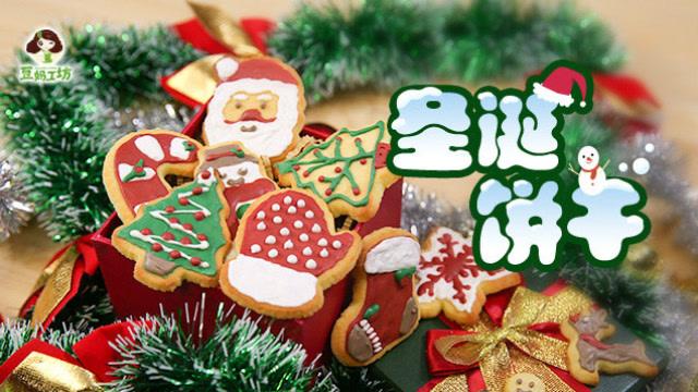 圣诞特辑:DIY圣诞小饼干