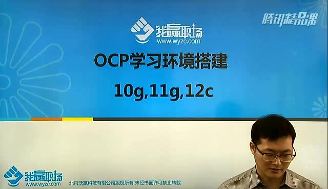 OCP认证之Oracle安装及SQL语言编程(051全套)