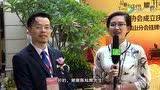 广东省香业协会佛山分会揭牌仪式