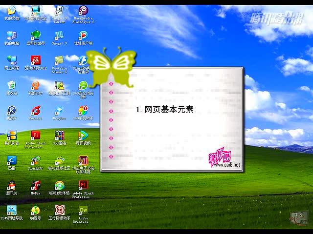 Dreamweaver网页设计完全自学视频教程