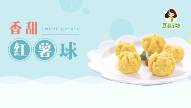 可爱红薯球