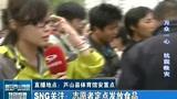 芦山县志愿者定点发放食品 记者现场报道场面温馨
