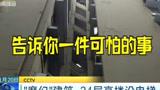 爬楼爬到腿发抖 重庆24层的网红楼真没电梯
