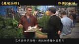 《魔境仙踪》中文制作特辑 3月29日内地上映