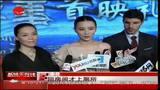 """《西藏往事》艰辛拍摄 偶像演员""""叫苦不迭"""""""