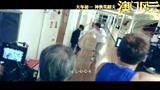 《澳门风云》MV