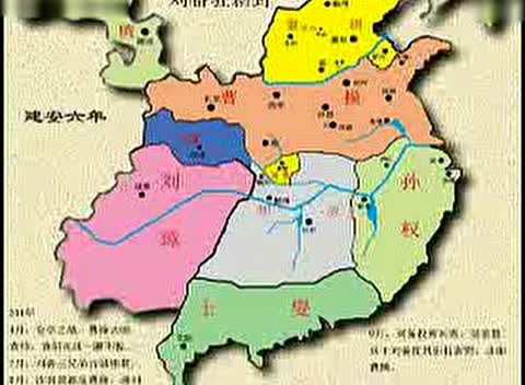 三国时期地图演变过程